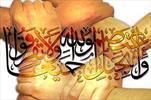 تقریب مذاهب اسلامی