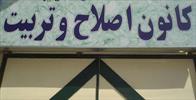 آزادی ۹ نوجوان کانون اصلاح و تربیت تهران توسط ورزشکاران