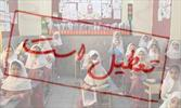 مدارس شش شهرستان کهگیلویه و بویراحمد تعطیل شدند