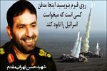 مردی که می خواست اسرائیل را نابود کند/ تهرانیمقدم؛ مدیری در میدان عمل
